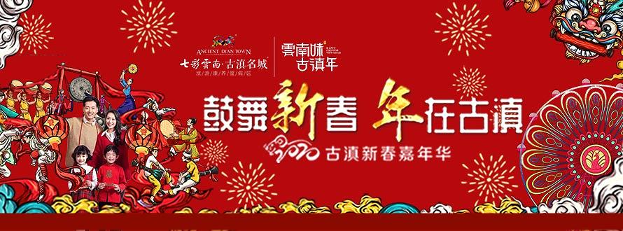 七彩云南20年春节