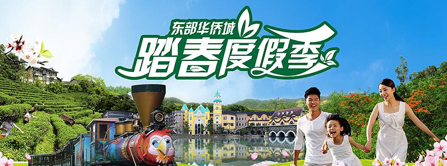 东部华侨城2020