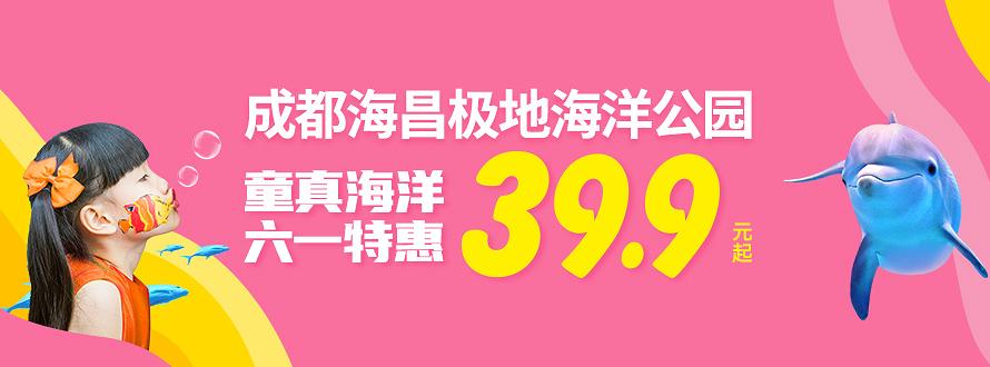 成都海昌61