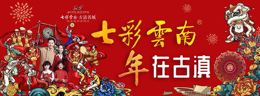 七彩云南欢乐世界盛夏狂欢季