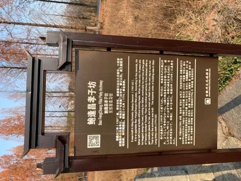棠樾牌坊群鲍家花园的图片